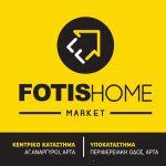 fotis-sponsor-page-001