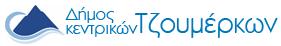 logo_dhmoskentrikwntzoumerkwn
